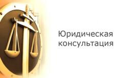 Проконсультирую по любому юридическому вопросу 23 - kwork.ru