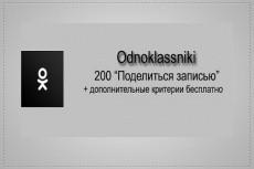 """Поставить """"Нравится"""" на комментарий - 200шт 6 - kwork.ru"""