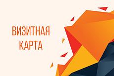 Дизайн обложки группы ИЛИ баннера ДЛЯ поста 21 - kwork.ru