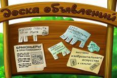 Размещу ваше объявление на 50 досках объявлений России 8 - kwork.ru