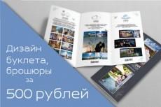листовка 12 - kwork.ru