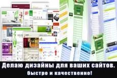 Разработка меню для сайта 6 - kwork.ru
