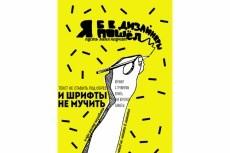 сверстаю листовку 3 - kwork.ru
