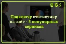 Проверю сайт на наличие чужих ссылок и уберу их 9 - kwork.ru