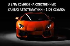 Обратные ссылки - СЕО - ссылочная пирамида 33 - kwork.ru