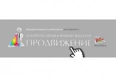 SEO-оптимизация 1-ой страницы сайта 5 - kwork.ru