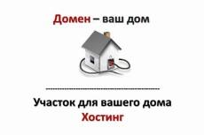 Зарегистрирую домен и хостинг 22 - kwork.ru