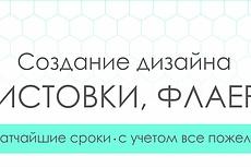 Дизайн макета наклейки на автомобиль 29 - kwork.ru