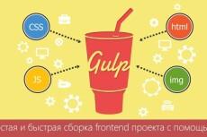 размечу каркас страницы с помощью фреймворка Bootstrap 7 - kwork.ru