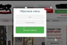 Сделаю слайдер или форму обратной связи для сайта 12 - kwork.ru