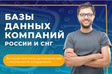 База компаний России - Полиграфическая и рекламная продукция 3 - kwork.ru