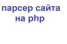 Напишу, доработаю или исправлю скрипт на PHP 35 - kwork.ru