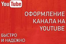 Preview для вашего ролика на Youtube 21 - kwork.ru