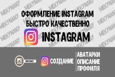 Оформление группы Вконтакте 30 - kwork.ru