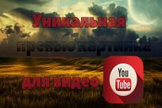 Сделаю картинку для видео на youtube 7 - kwork.ru
