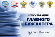 Консультация - проверка контрагентов перед сделкой 16 - kwork.ru