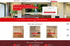 Готовый лэндинг пейдж - одностраничный сайт по ремонту квартир 6 - kwork.ru