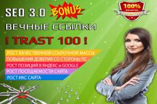 Тащим траст вверх, 17 жирных ссылок. ИКС растет как на дрожжах 7 - kwork.ru