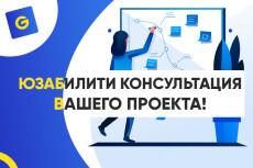 Тестирование сайта, проверка сайта 20 - kwork.ru
