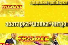 Оформлю ваш конкурс + Логотип+оформление группы Vk 17 - kwork.ru