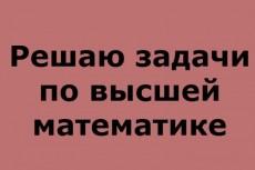 верстка сайта 3 - kwork.ru