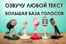 Сделаю автоответчик IVR 5 - kwork.ru