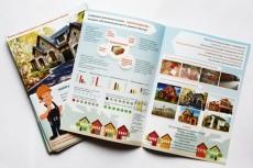 Ваши листовки и брошюры здесь 21 - kwork.ru