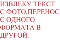 наберу текст на русском языке 5 - kwork.ru