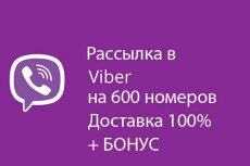 Рассылка в мессенджере Viber 10 - kwork.ru