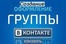 Сделаю обложку или шапку для Facebook 18 - kwork.ru