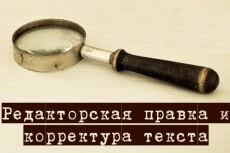 редактирование текста 10 страниц 6 - kwork.ru