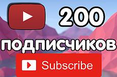 200 качественных подписчиков в группу в ВК 21 - kwork.ru