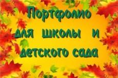 Детское портфолио 34 - kwork.ru