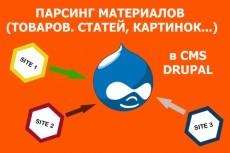 установлю Drupal на ваш хостинг 4 - kwork.ru