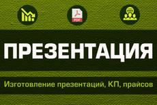 Изменю размер изображений для  вашего  сайта или магазина 6 - kwork.ru