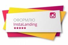 аудит Вашего Instagram аккаунта 7 - kwork.ru