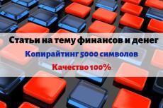 Напишу уникальные полезные тексты на тему здоровья 15 - kwork.ru