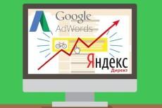 настрою контекстную рекламу в Яндекс Директ или Google Adwords 4 - kwork.ru