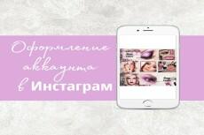 Создание стиля вашего Инстаграм 31 - kwork.ru
