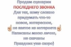 Сценарий для видео 13 - kwork.ru
