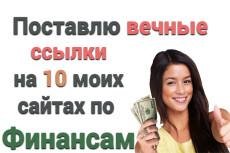10 уникальных постов со ссылкой 18 - kwork.ru