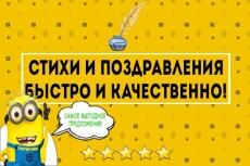 Пишу стихи на заказ: -Солидно и торжественно -Весело и непринуждённо-Трогательнo 14 - kwork.ru