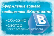 Оформление шапки ВКонтакте. Дизайн сообщества 17 - kwork.ru