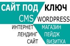 Создам адаптивный сайт на wordpress 6 - kwork.ru