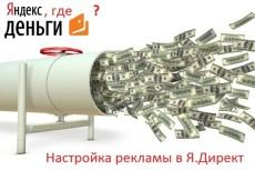 научу делать продающий сайт 3 - kwork.ru
