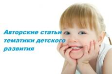 Статья Тайны гармоничных отношений в семье, советы воспитания детей 13 - kwork.ru