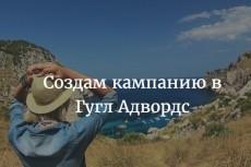 Настрою Google Adwords под ключ 12 - kwork.ru