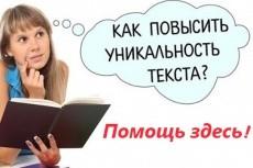 увеличу оригинальность вашего текста до 85% 5 - kwork.ru