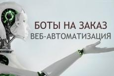 написание, правка, скриптов на php, JS, jquery. Отправка форм 6 - kwork.ru