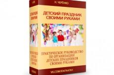 3Д обложки 17 - kwork.ru